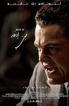 J. Edgar - Tunisian Movie Poster (xs thumbnail)