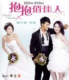Po po chiu kai yan - Hong Kong Movie Cover (xs thumbnail)