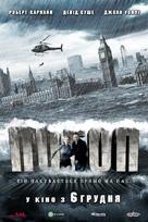Flood - Ukrainian Movie Poster (xs thumbnail)