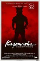 Kagemusha - Movie Poster (xs thumbnail)
