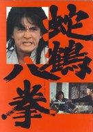 She hao ba bu - Hong Kong Movie Poster (xs thumbnail)