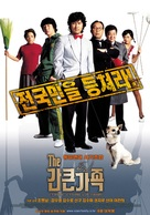 Gan-keun gajok - South Korean poster (xs thumbnail)