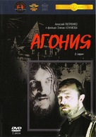 Agoniya - Russian DVD cover (xs thumbnail)