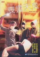 Ba Xian fan dian zhi ren rou cha shao bao - Hong Kong Movie Cover (xs thumbnail)