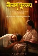 Mogra Phulaalaa - Indian Movie Poster (xs thumbnail)