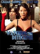 Watching the Detectives - poster (xs thumbnail)