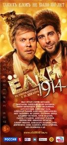 Yolki 1914 - Russian Movie Poster (xs thumbnail)