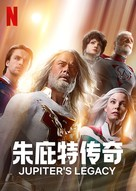 """""""Jupiter's Legacy"""" - Taiwanese Video on demand movie cover (xs thumbnail)"""