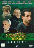 """Banditskiy Peterburg: Advokat"" - Russian Movie Cover (xs thumbnail)"