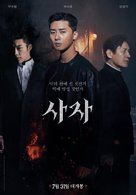 The Divine Fury - South Korean Movie Poster (xs thumbnail)