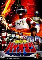 """""""Chôdenshi Baioman"""" - Japanese DVD movie cover (xs thumbnail)"""
