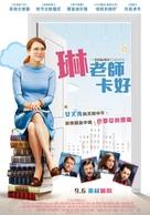 The English Teacher - Taiwanese Movie Poster (xs thumbnail)