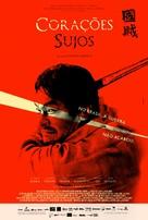 Corações Sujos - Brazilian Movie Poster (xs thumbnail)