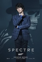Spectre - Movie Poster (xs thumbnail)