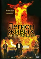 Legion of the Dead - Russian Movie Cover (xs thumbnail)