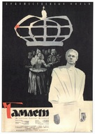 Gamlet - Soviet Movie Poster (xs thumbnail)