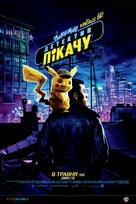 Pokémon: Detective Pikachu - Ukrainian Movie Poster (xs thumbnail)