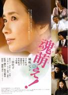Tamamoe! - Japanese Movie Poster (xs thumbnail)