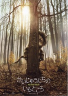 Where the Wild Things Are - Japanese Movie Poster (xs thumbnail)