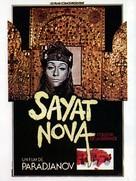 Sayat Nova - French Movie Poster (xs thumbnail)