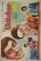 Chitchor - Indian Movie Poster (xs thumbnail)