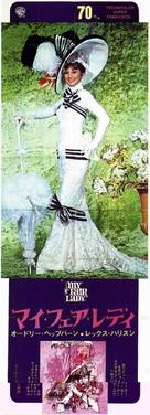 My Fair Lady - Japanese Movie Poster (xs thumbnail)