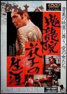 Kiryûin Hanako no shôgai - Japanese Video release poster (xs thumbnail)