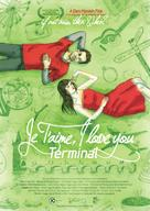 Je T'aime, I Love You Terminal - Israeli Movie Poster (xs thumbnail)