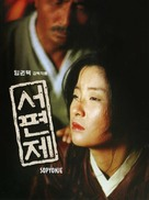 Seopyeonje - South Korean poster (xs thumbnail)