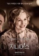 Genius - South Korean Movie Poster (xs thumbnail)