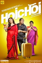 Hoichoi Unlimited - Indian Movie Poster (xs thumbnail)