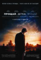 Gone Baby Gone - Russian poster (xs thumbnail)