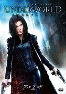 Underworld: Awakening - Japanese DVD movie cover (xs thumbnail)