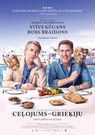 The Trip to Greece - Latvian Movie Poster (xs thumbnail)