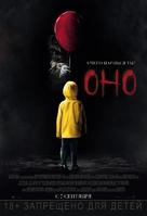 It - Russian Movie Poster (xs thumbnail)