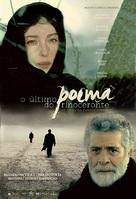 Fasle kargadan - Brazilian Movie Poster (xs thumbnail)