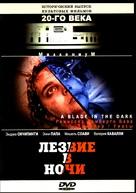 La casa con la scala nel buio - Russian DVD cover (xs thumbnail)