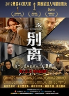 Jodaeiye Nader az Simin - Chinese Movie Poster (xs thumbnail)