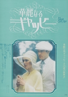 The Great Gatsby - Japanese Movie Poster (xs thumbnail)