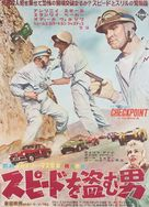 Checkpoint - Japanese Movie Poster (xs thumbnail)