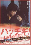 Pacchigi! Love & Peace - Japanese Movie Poster (xs thumbnail)