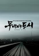 Mubangbi-dosi - South Korean poster (xs thumbnail)