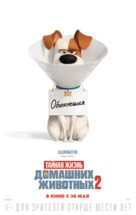 The Secret Life of Pets 2 - Russian Movie Poster (xs thumbnail)