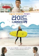 Ride - South Korean Movie Poster (xs thumbnail)