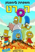 The Simpsons Movie - Israeli Movie Poster (xs thumbnail)