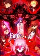 Gekijouban Fate/Stay Night: Heaven's Feel - II. Lost Butterfly - Japanese Movie Poster (xs thumbnail)