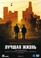 A Better Life - Russian DVD cover (xs thumbnail)