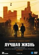 A Better Life - Russian DVD cover (xs thumbnail)