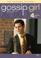 """Gossip Girl"" - Japanese DVD movie cover (xs thumbnail)"