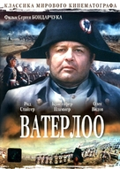 Waterloo - Russian DVD cover (xs thumbnail)